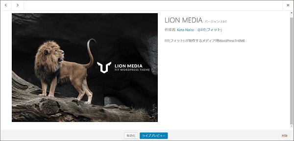ライオンメディア削除