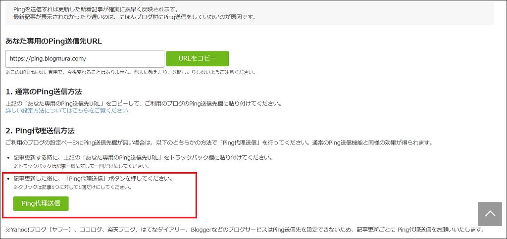ブログ村PING送信