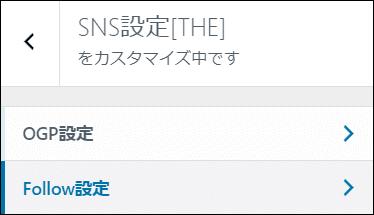 THE THOR SNS(フォロー設定)