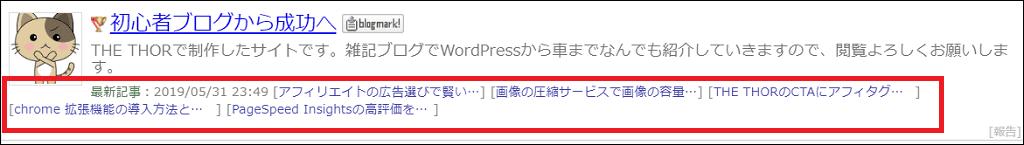 RSSフィード(ブログランキング)