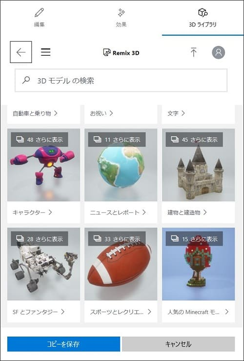 3Dライブラリー