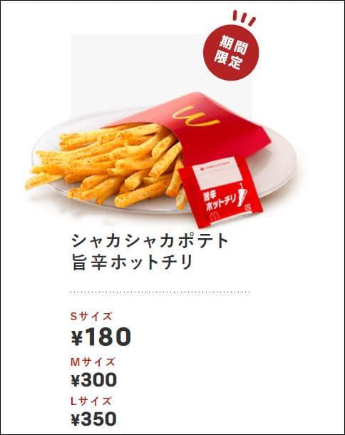 シャカシャカポテト(旨辛ホットチリ)