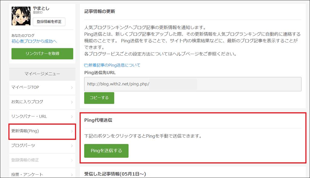 PIng送信(ブログランキング)