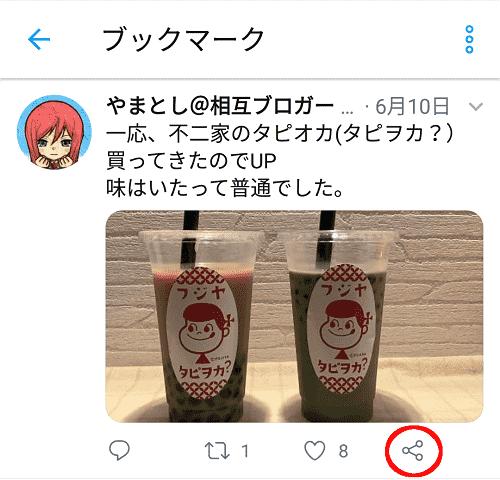ブックマークに追加する(された)