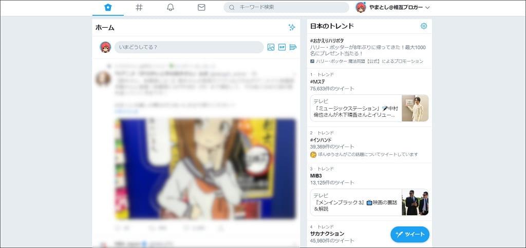 新しいツイッター 画面