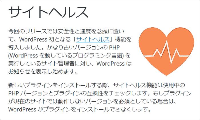 サイトヘルス機能紹介