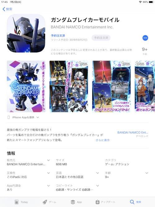 ガンダムブレイカーモバイル予約済み(IOS)