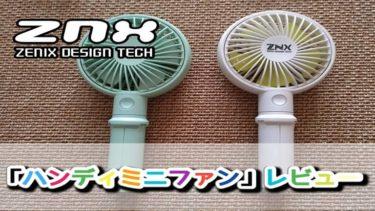 ミニ扇風機を楽天で購入 今年の夏は快適な夏に!!