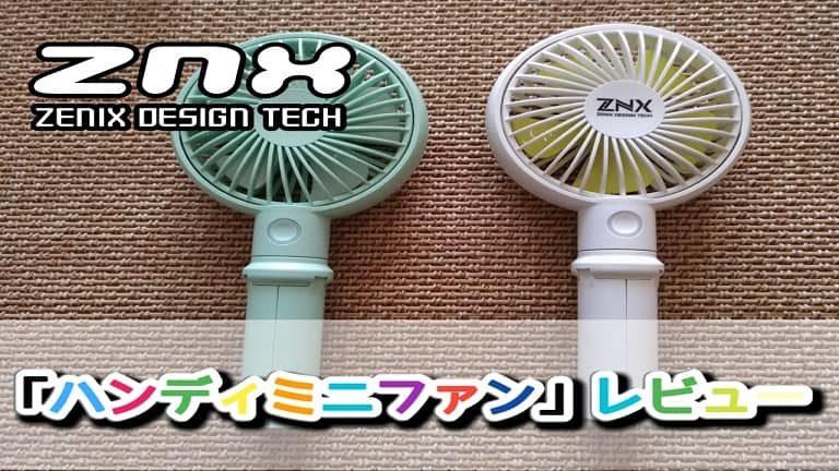 ZNXハンディファン(ミニ扇風機)