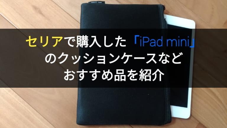 セリアのiPadMini用クッションケース