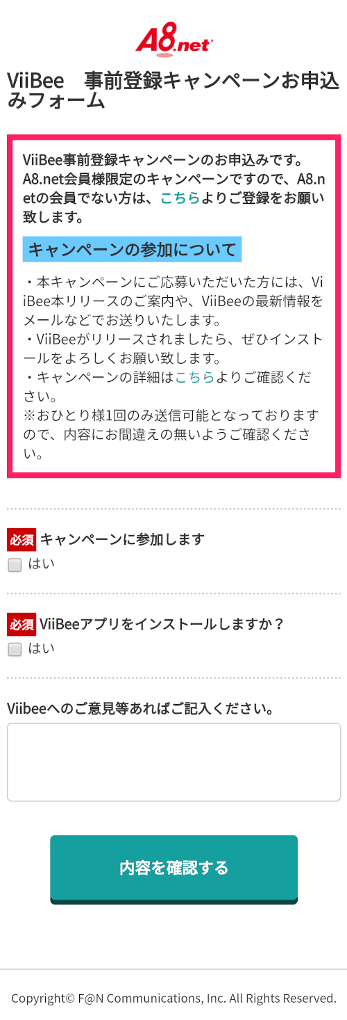ViiBee(ビービー)事前登録キャンペーン申し込みフォーム
