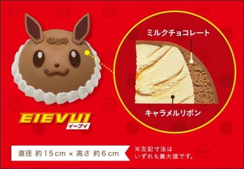 ポケモンアイスクリームケーキイーブイ