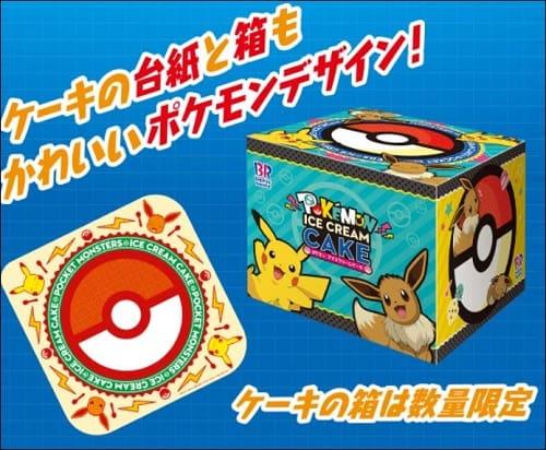 ケーキの台紙と箱もポケモンデザイン