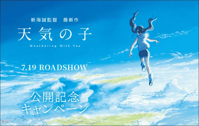 天気の子公開記念キャンペーン(ローソン)