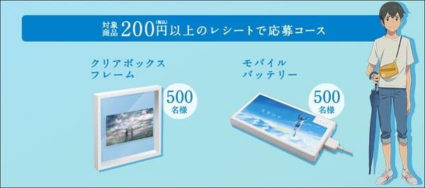 200円以上の応募(天気の子)コラボ