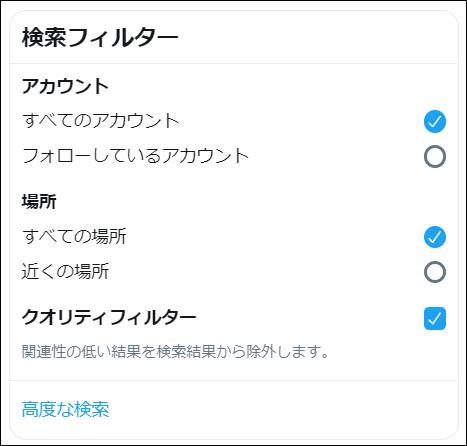 検索フィルター