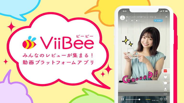 ViiBeeサービス開始