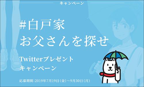 ソフトバンクキャンペーン-min