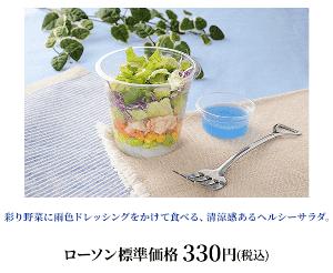 天気の子 フレフレ雨色カップサラダ
