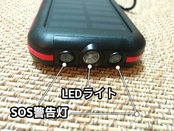 LEDライト&SOS発信警告灯