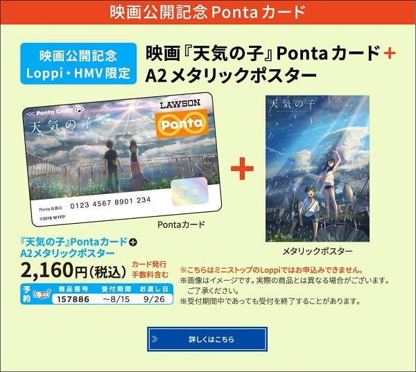 映画公開記念Pontaカード+A2メタリックポスター