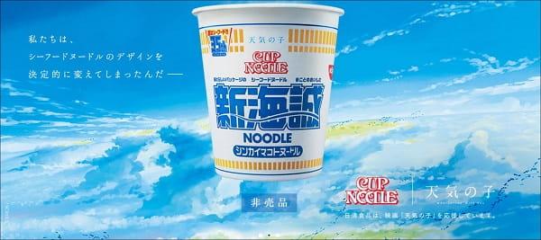 新海誠ヌードル(非売品)