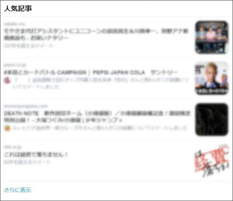 #話題を検索(人気記事)
