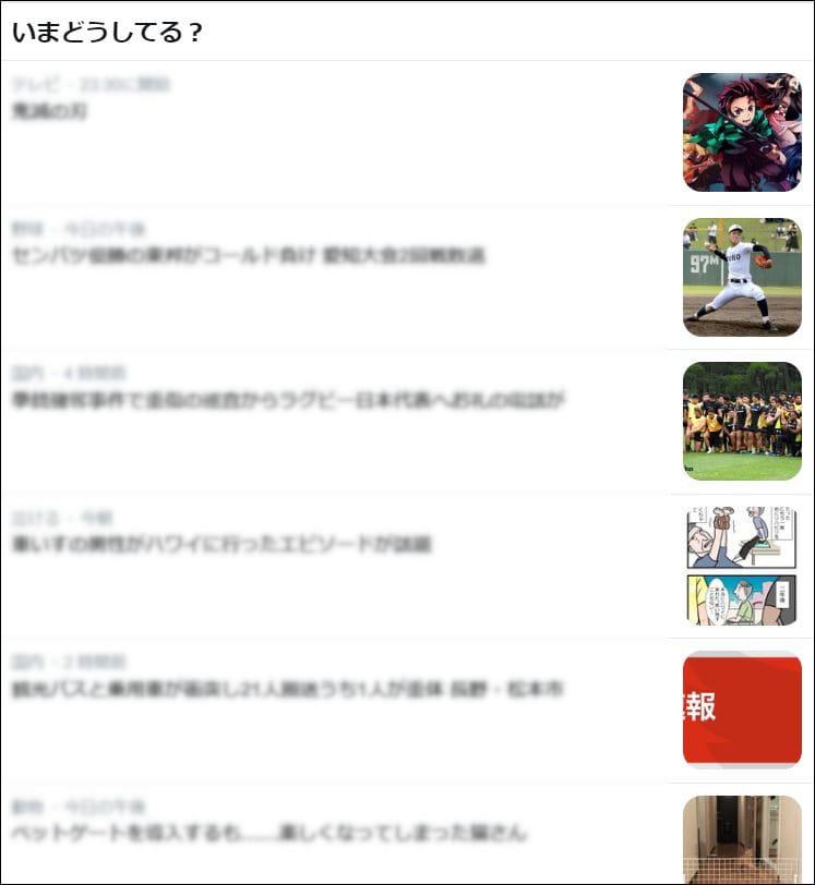#話題を検索(いまどうしてる?)