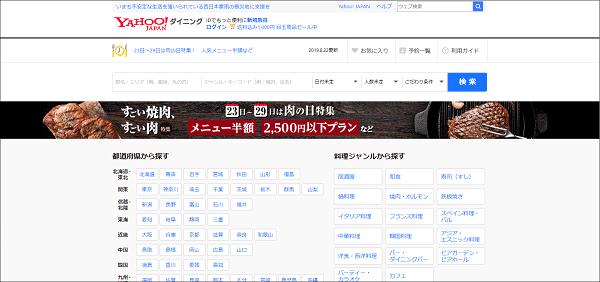 Yahoo!ダイニング