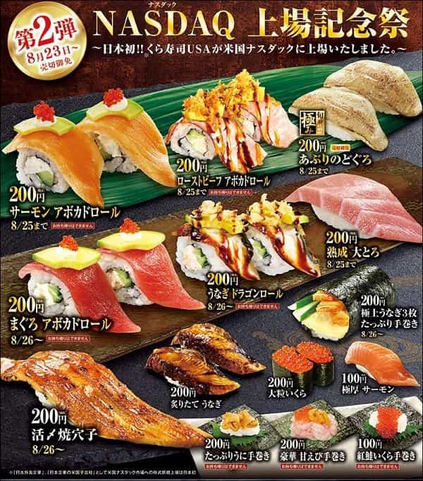 くら寿司NASDAQ上場記念祭