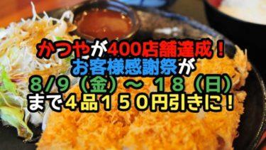 とんかつ・かつ丼「かつや」が400店舗達成でお客様感謝祭!!これはお得な10日間