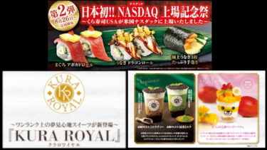 くら寿司がNASDAQ上場記念祭 第2弾やくらロワイヤルからタピオカもついに登場