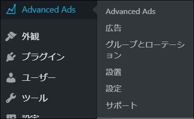 Advanced Ads→広告