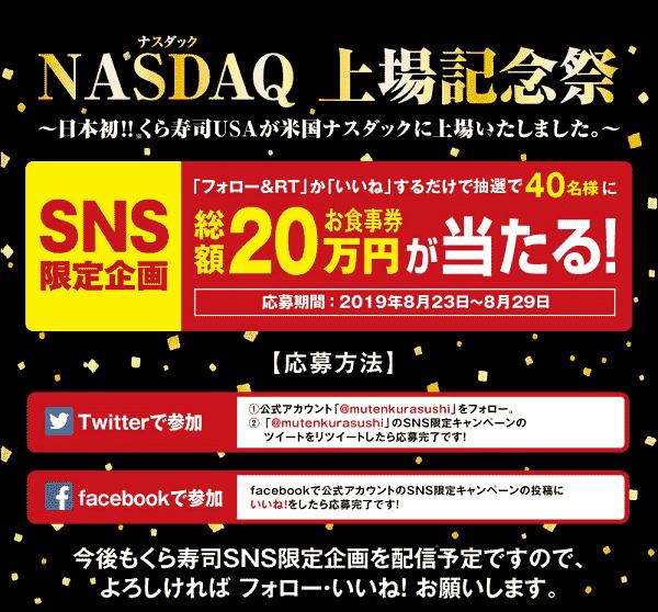 くら寿司NASDAQ上場記念 SNSキャンペーン