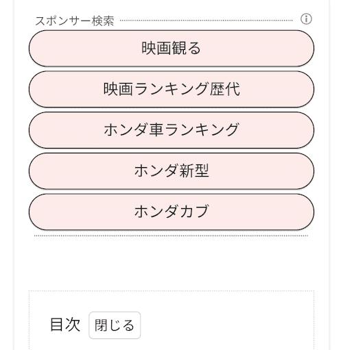 目次上のリンクテキスト