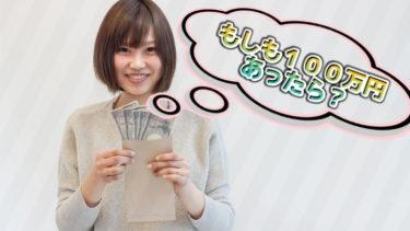 100万円あったら何する?意外と悩む問題です!!