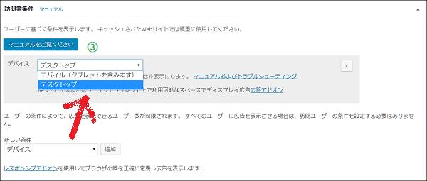 訪問者条件デスクトップ