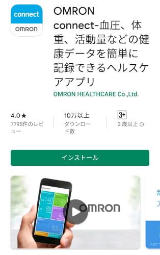 オムロンアプリ-