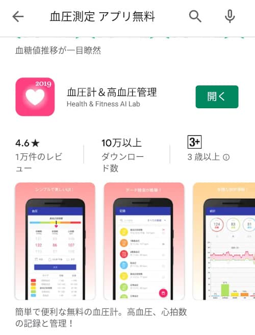 Androidアプリ(無料の血圧アプリ)