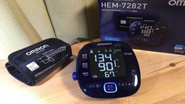 高血圧でブログ活動に影響が出てきたので病院へGO!
