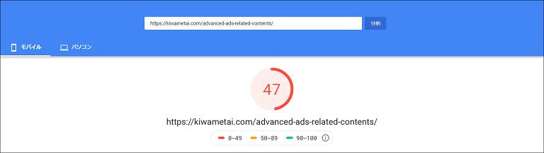 GoogleプラグインNative Lazyload(スマホ)ページ