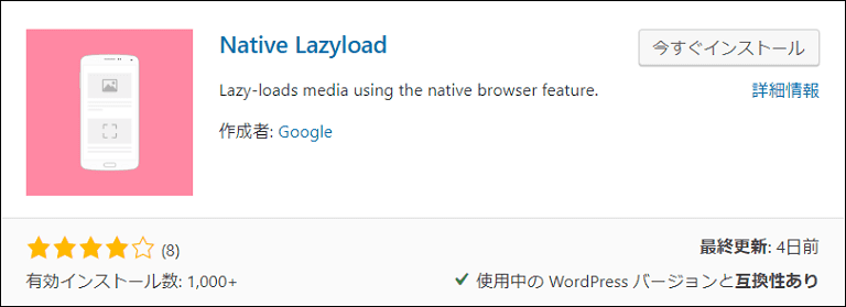GooglプラグインNative Lazyload