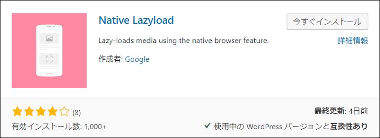 GooglプラグインNative Lazyload