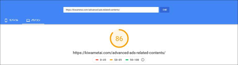 GoogleプラグインNative Lazyload(PC)ページ