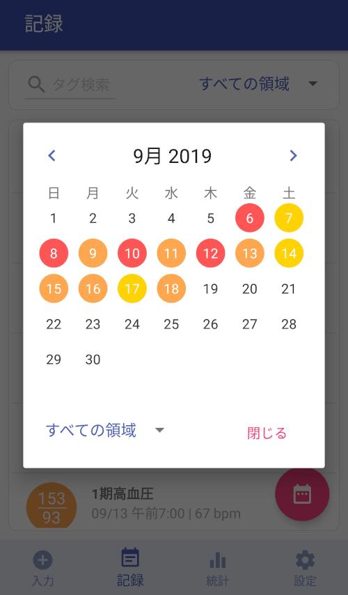 カレンダーが開いた