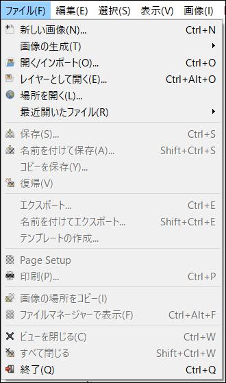ファイル-