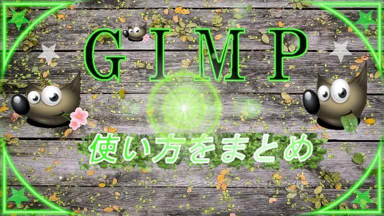 GIMPまとめ記事アイキャッチ