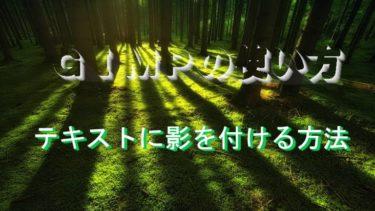 GIMPの使い方「テキストに影をつける方法」GIMP2.10.12対応