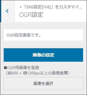 OGP画像設定