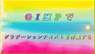 GIMPの使い方「グラデーションテキストを作成する」GIMP2.10.12対応